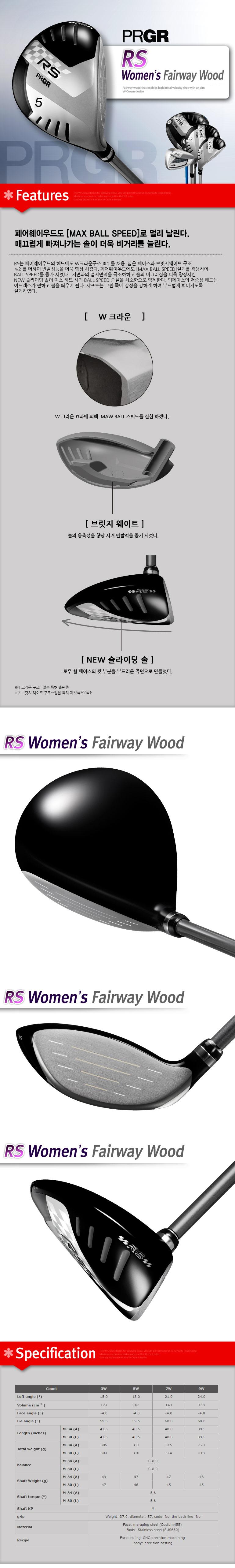 RS_F_W_desc.jpg